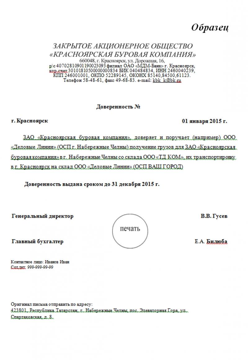 Деловые линии доверенность рубль 1753 года ммд цена