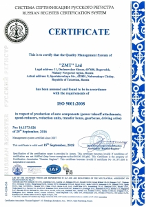 CERTIFICATE of ISO 9001: 2008, valid until 15.09.2018